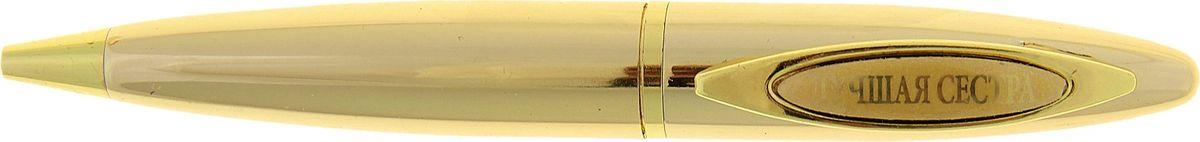 Ручка шариковая Лучшей сестре синяя591694Хотите подарить практичный, но не менее красочный подарок любимой сестре? Ручка в подарочной упаковке Лучшей сестре - верное решение, ведь это не только яркое изделие, которое порадует любую девушку, но и удобная ручка с поворотным механизмом, дополненная лаконичной гравировкой. Дарите близким радость с оригинальными душевными подарками по случаю и без!