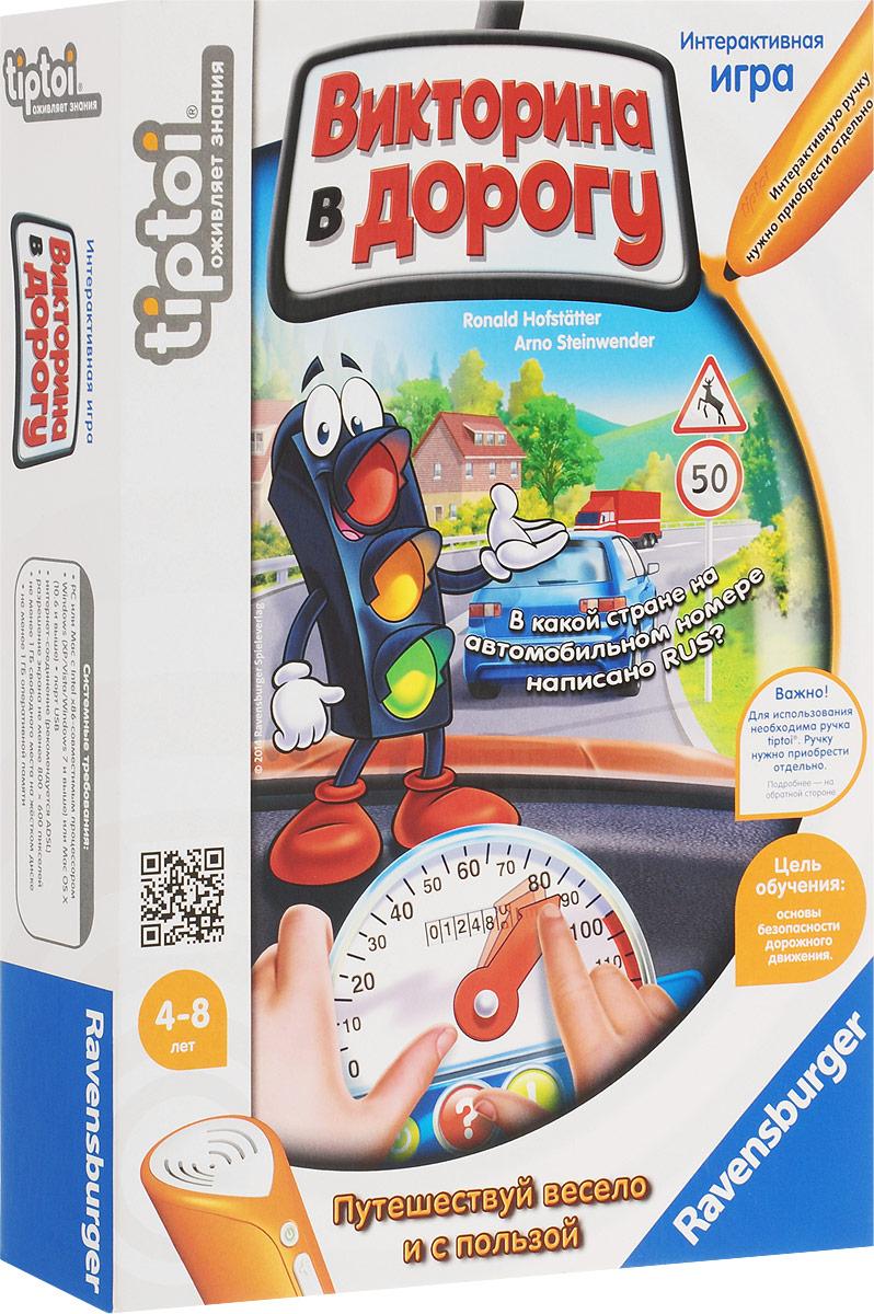 Tiptoi Интерактивная игра Викторина в дорогу tiptoi книга в мире музыки 6361