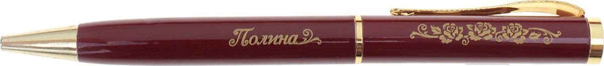 Ручка шариковая Полина цвет чернил синий608216Хотите сделать по-настоящему индивидуальный подарок? Тогда вам непременно понравится стильная и удобная именная Ручка Полина, в бархатном мешочке. Выполненная в насыщенном бордовом цвете в сочетании с золотистый гравировкой, сделанная уникальным художественным шрифтом, она станет достойным дополнением образа своей обладательницы. Поворотный механизм надежен и удобен в повседневном использовании – ручка не откроется случайно и не оставит синих чернильных пятен на одежде. Мягкий бархатный мешочек придает изделию неповторимый шарм, делая его желанным подарком по поводу и без.