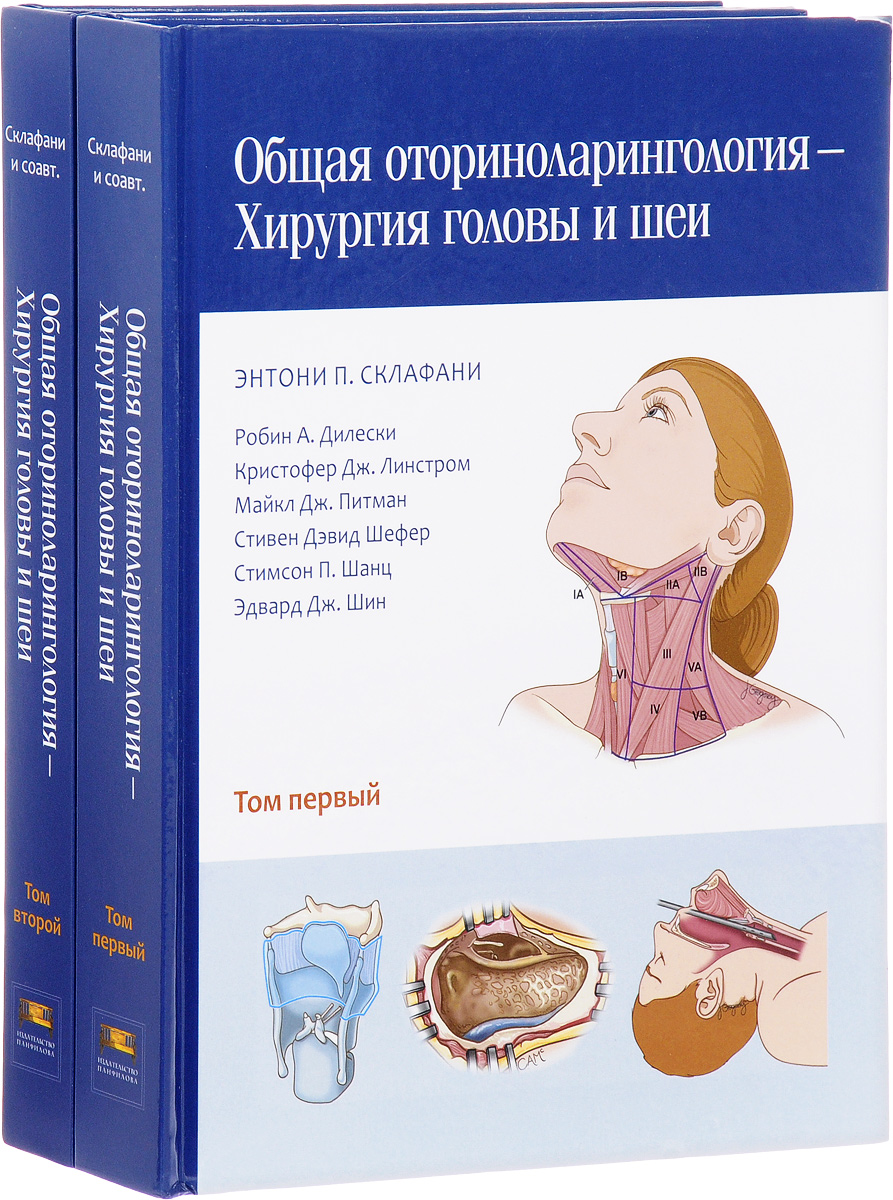 Общая оториноларингология - Хирургия головы и шеи. В 2 томах (комплект из 2 книг)