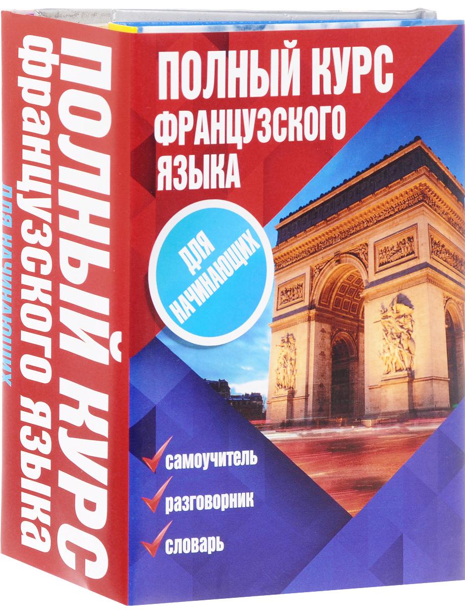 Полный курс французского языка для начинающих (комплект из 3 книг) русско французский словарь дрофа