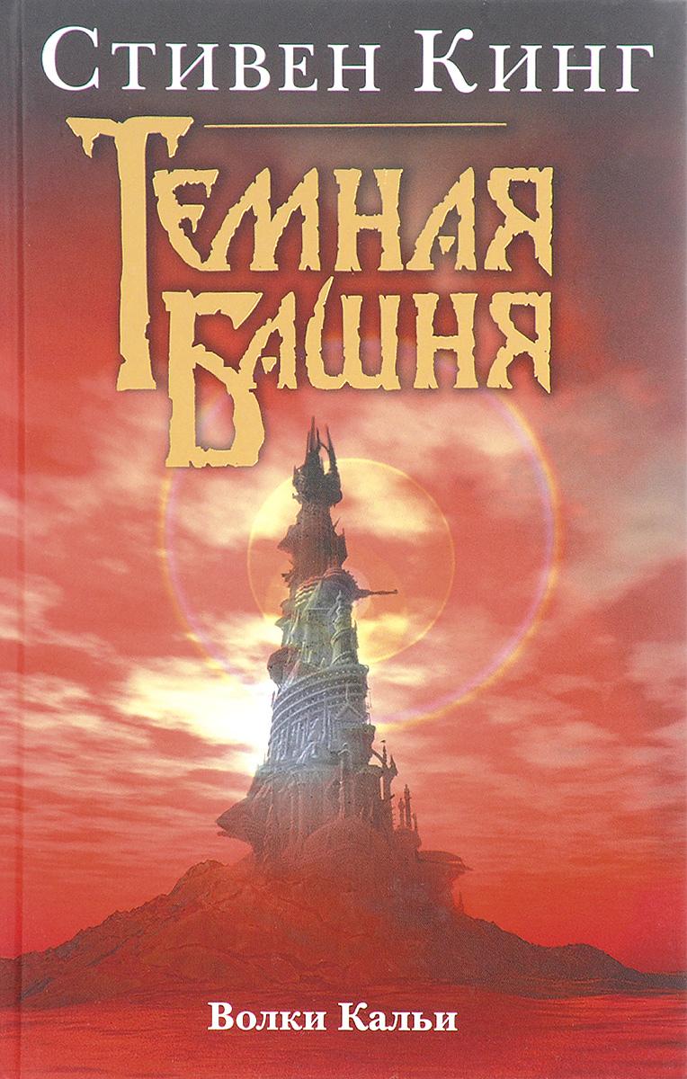 Темная башня скачать 5 fb2