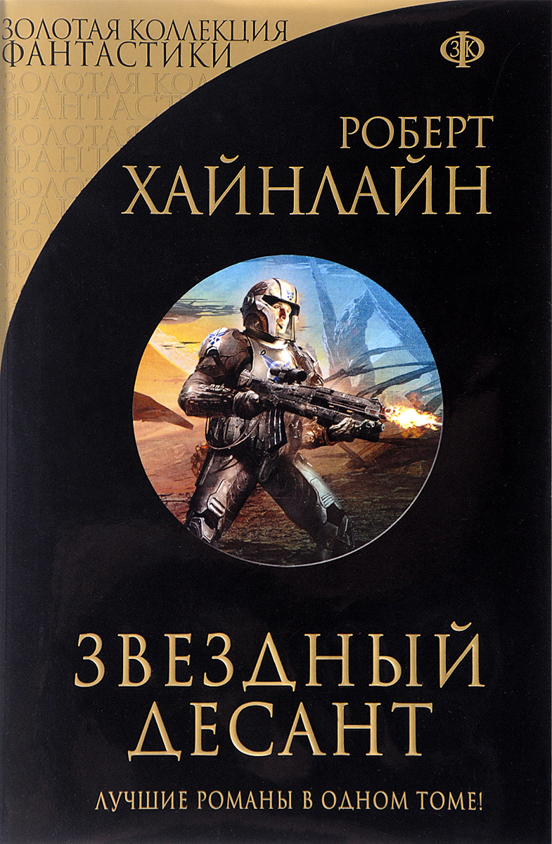 Zakazat.ru: Звездный десант. Роберт Хайнлайн