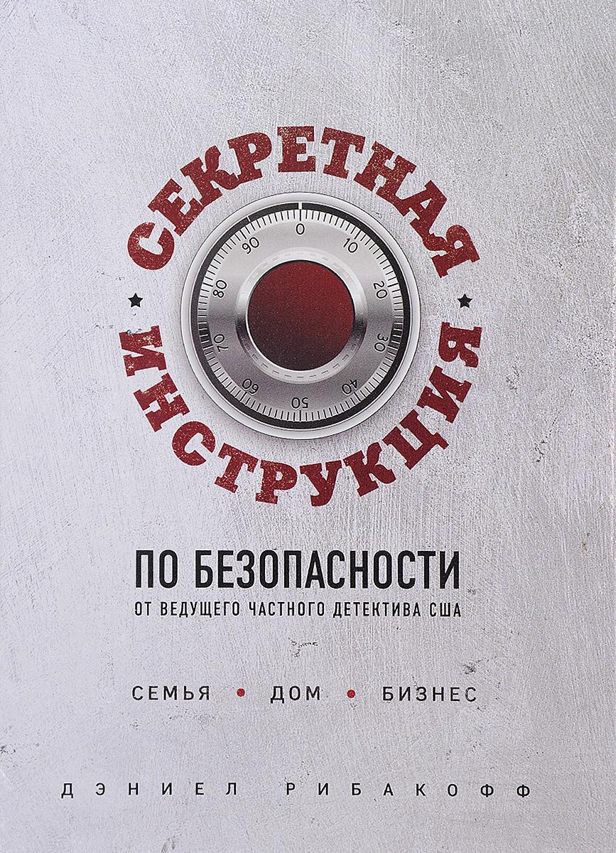 Zakazat.ru Секретная инструкция по безопасности. Дэниэл Рибакофф