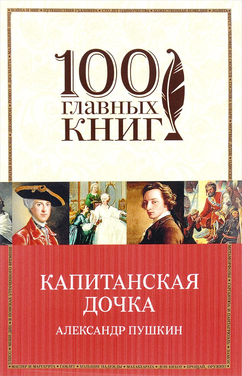 Александр Пушкин Капитанская дочка а пушкин капитанская дочка