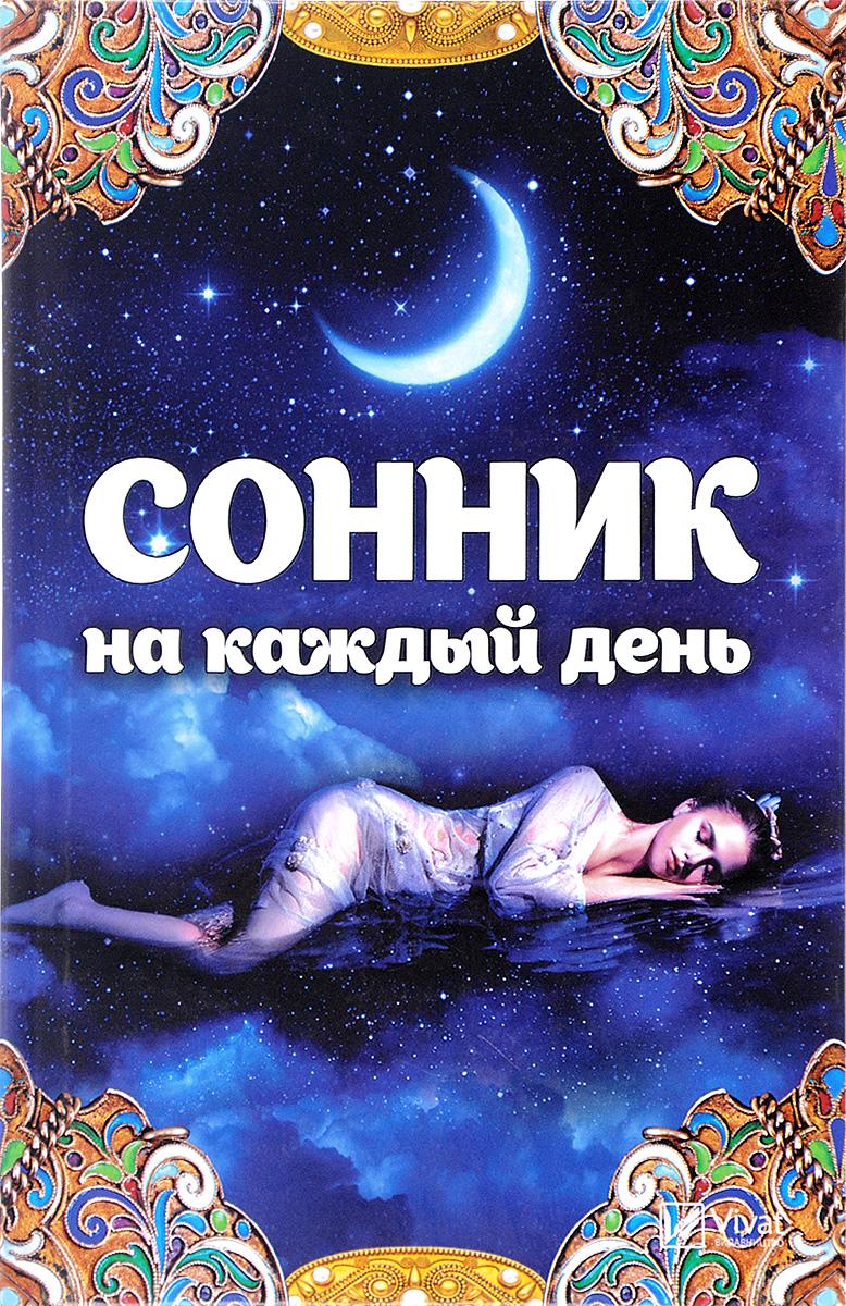 Сонник на каждый день. Т. И. Максимова
