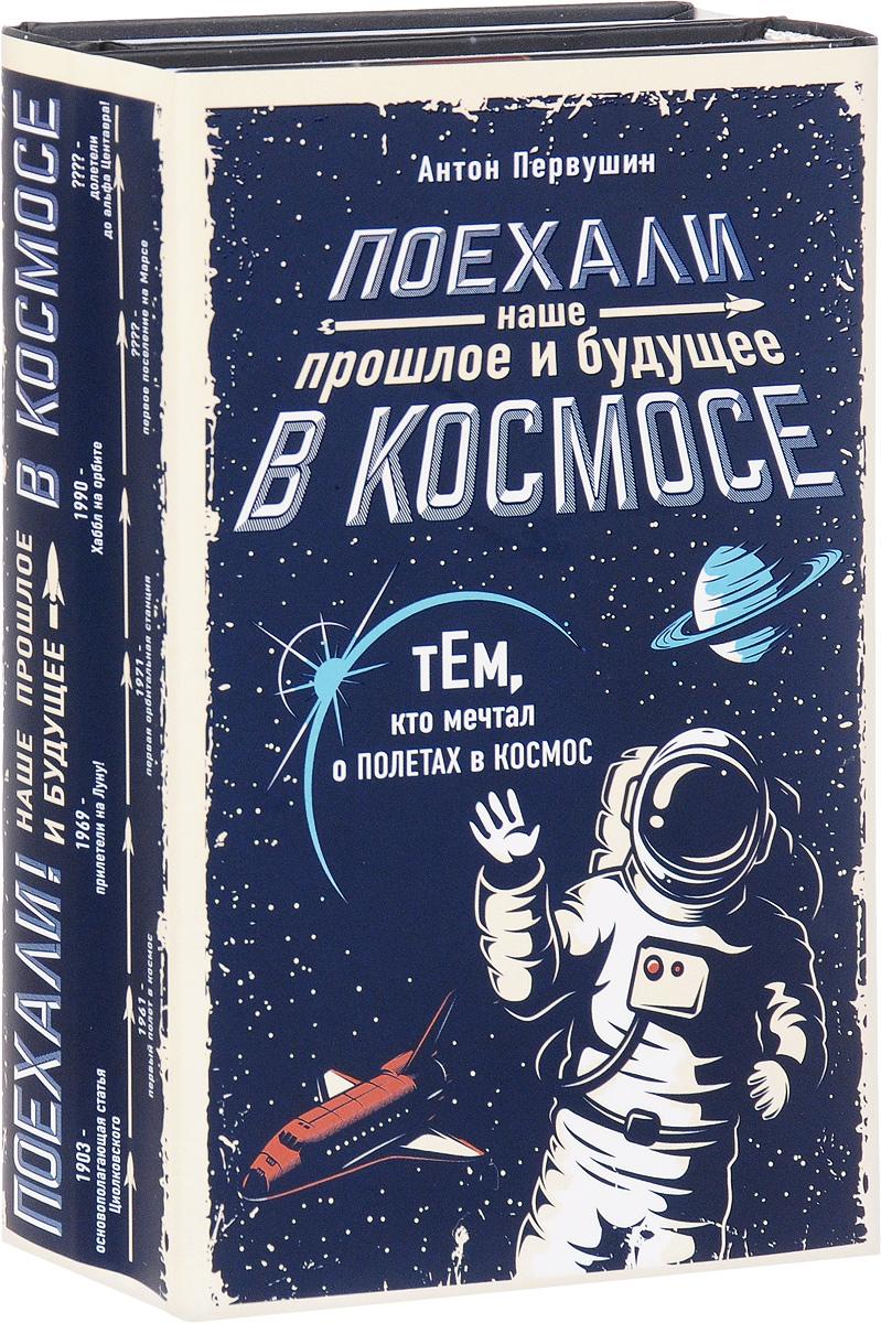 Антон Первушин Поехали! Наше прошлое  будущее  космосе (комплект из 2 книг)