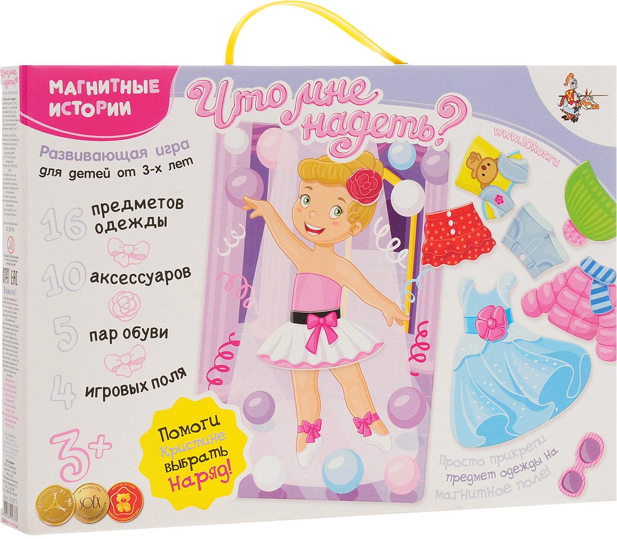 Десятое королевство Обучающая игра Одень куклу купить куклу младенца