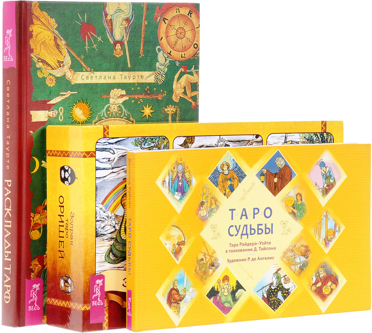 9785944394156 - Золрак,Дональд Тайсон,Светлана Таурте: Таро Оришей. Таро судьбы. Расклады Таро (комплект из 3 книг + 77 карт) - Книга