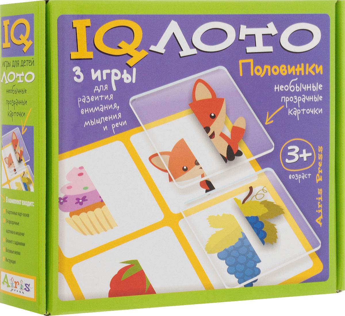 Айрис-пресс Обучающая игра Половинки 3 в 1 айрис пресс обучающая игра iq кубики силуэты 50 игр для развития интеллекта