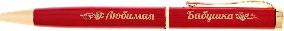 Ручка шариковая Любимая бабушка синяя 709057709057Современная ручка – это не просто письменная принадлежность, но и стильный аксессуар, способный добавить ярких акцентов в образ своей обладательницы. Ручка в бархатном мешочке Любимая бабушка(Надпись на мешочке: Ты научила любить сказки и верить чудеса. Спасибо!) разработана для поклонников оригинальных деталей. Изюминкой изделия является золотая гравировка, сделанная уникальным художественным шрифтом на ручке и бархатном мешочке насыщенного красно-бордового цвета, лаконично дополняющих друг друга. Поворотный механизм надежно защитит владельца от синих чернильных пятен на одежде!