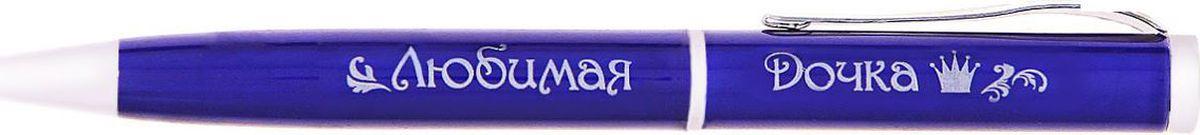 Ручка шариковая Любимая дочка синяя709063Современная ручка – это не просто письменная принадлежность, но и стильный аксессуар, способный добавить ярких акцентов в образ своего обладателя. Ручка в бархатном мешочке Любимая дочка с надписью на мешочке: Люблю тебя, мой нежный ангелочек! разработана для поклонников оригинальных деталей. Изюминкой изделия является гравировка, сделанная уникальным художественным шрифтом на ручке и бархатном мешочке насыщенного фиолетового цвета, лаконично дополняющих друг друга. Поворотный механизм надежно защитит владельца от синих чернильных пятен на одежде!