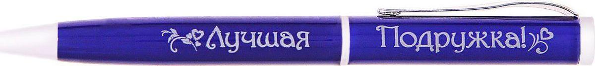 Ручка шариковая Лучшая подружка синяя709065Современная ручка – это не просто письменная принадлежность, но и стильный аксессуар, способный добавить ярких акцентов в образ своего обладателя. Ручка в бархатном мешочке Лучшая подружка с надписью на мешочке: Я рада, что у меня есть ты! разработана для поклонников оригинальных деталей. Изюминкой изделия является гравировка, сделанная уникальным художественным шрифтом на ручке и бархатном мешочке насыщенного фиолетового цвета, лаконично дополняющих друг друга. Поворотный механизм надежно защитит владельца от синих чернильных пятен на одежде!