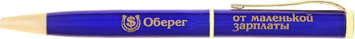 Ручка шариковая Оберег от маленькой зарплаты синяя709069Современная ручка – это не просто письменная принадлежность, но и стильный аксессуар, способный добавить ярких акцентов в образ своего обладателя. Ручка в бархатном мешочке Оберег от маленькой зарплаты (Надпись на мешочке: Для преумножения доходов!) разработана для поклонников оригинальных деталей. Изюминкой изделия является гравировка, сделанная уникальным художественным шрифтом на ручке и бархатном мешочке насыщенного фиолетового цвета, лаконично дополняющих друг друга. Поворотный механизм надежно защитит владельца от синих чернильных пятен на одежде!