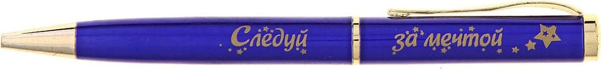 Ручка шариковая Следуй за мечтой синяя709073Современная ручка – это не просто письменная принадлежность, но и стильный аксессуар, способный добавить ярких акцентов в образ своего обладателя. Ручка в бархатном мешочке Следуй за мечтой (Надпись на мешочке: Следуй за мечтой - и она непременно познакомит тебя с удачей!) разработана для поклонников оригинальных деталей. Изюминкой изделия является гравировка, сделанная уникальным художественным шрифтом на ручке и бархатном мешочке насыщенного фиолетового цвета, лаконично дополняющих друг друга. Поворотный механизм надежно защитит владельца от синих чернильных пятен на одежде!