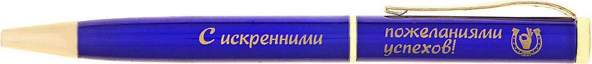 Ручка шариковая С искренними пожеланиями успехов синяя709079Современная ручка – это не просто письменная принадлежность, но и стильный аксессуар, способный добавить ярких акцентов в образ своего обладателя. Ручка в бархатном мешочке С искренними пожеланиями успехов (Надпись на мешочке: Пусть всегда сбываются мечты и желания!) создана для поклонников оригинальных деталей. Изюминкой изделия является гравировка, сделанная уникальным художественным шрифтом на ручке и бархатном мешочке насыщенного фиолетового цвета, лаконично дополняющих друг друга. Поворотный механизм надежно защитит владельца от синих чернильных пятен на одежде!