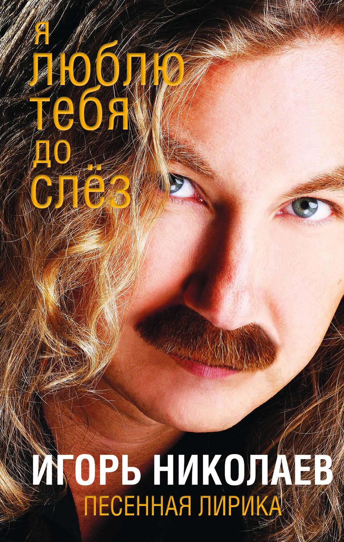 Игорь Николаев Я люблю тебя до слез чай люблю тебя