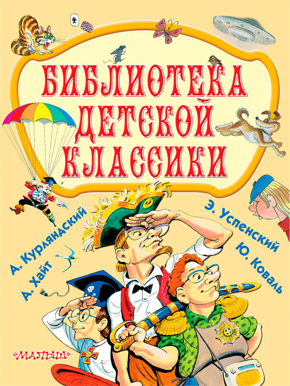 Библиотека детской классики