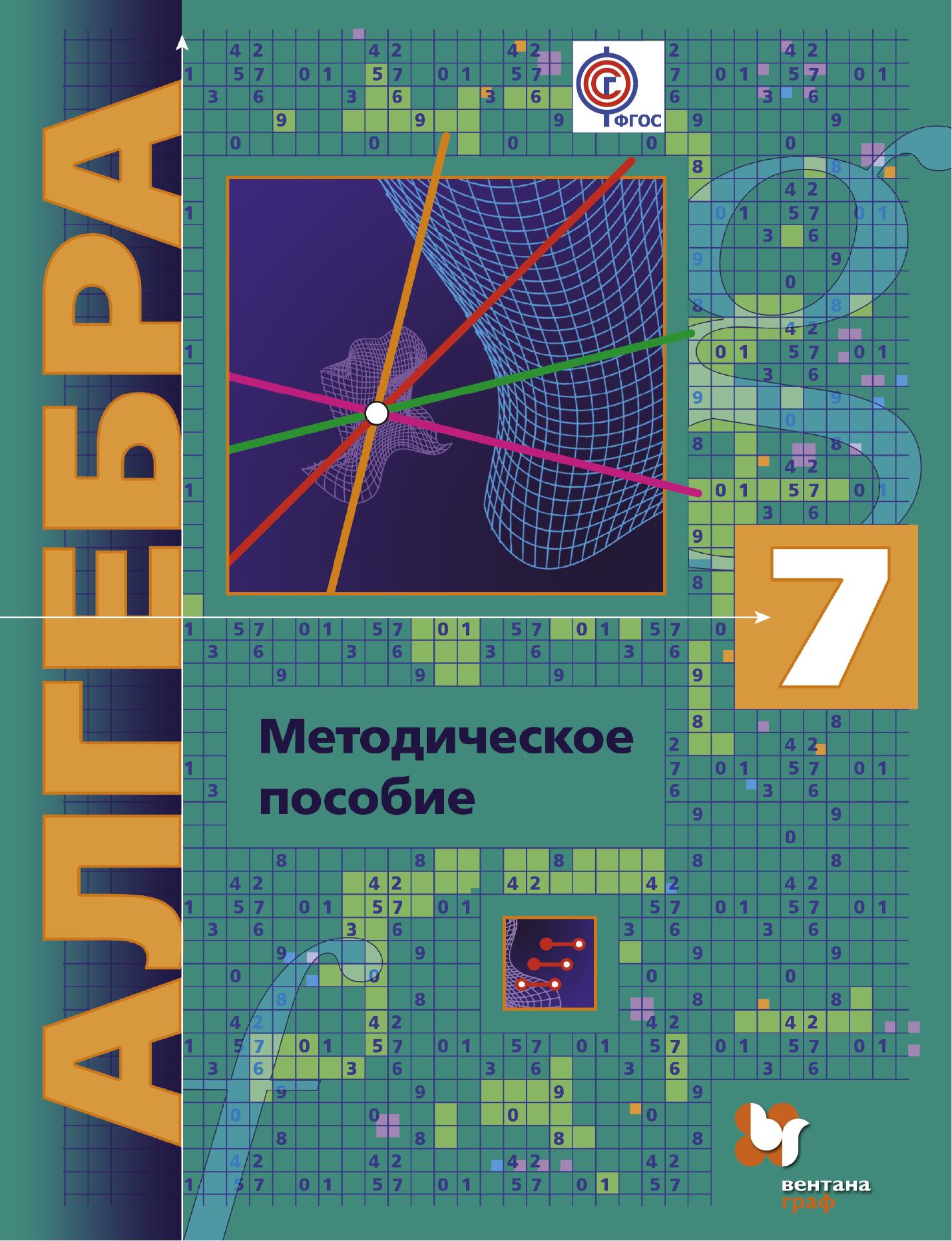 Алгебра (углубленное изучение). 7кл. Методическое пособие.