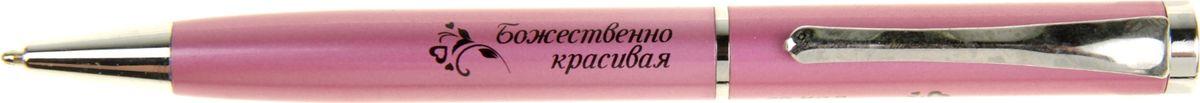 Ручка шариковая Гламурная Божественно красивая синяя730396Очаровательные подарки не обязательно должны быть большими. Порой, достаточно всего лишь письменной ручки. Она давно стала незаменимым аксессуаром, который должен быть в сумочке каждой девушки. Ручка Гламурная Божественно красиваяв подарочной коробке придется по вкусу любой ценительнице прекрасных и функциональных аксессуаров. Сочетая в себе яркий дизайн с эффектной гравировкой и удобный поворотный механизм, она становится одним из лучших подарков по поводу и без.