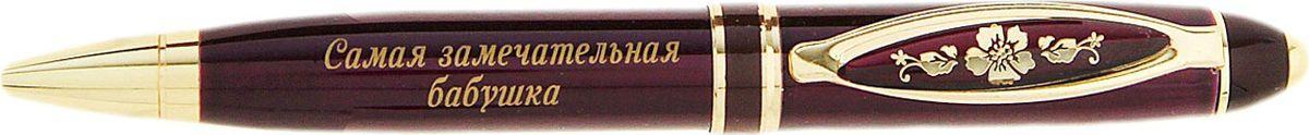 Ручка шариковая Самая замечательная бабушка синяя732953Считаете, что презент для любимого родственника должен быть не только красивым, но и полезным? Ручка в подарочной упаковке из искусственной экокожи с золотым нанесением Самая замечательная бабушка - именно такой аксессуар. Она поможет записать планы, телефонные номера, время, когда была посажена рассада, день приема у врача, разгадать кроссворд, и многое другое, что особенно актуально для пожилого человека. Шариковая ручка выполнена в бордовом металлическом лакированном корпусе. Оригинальный дизайн ручки дополняют блестящие золотистые детали и теплая надпись. Подача стержня осуществляется посредством механизма поворотного действия. Она поможет вам выразить признательность и передать все нежные чувства, которые вы испытываете к этому важному для вас человеку.