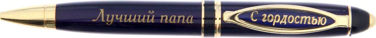 Ручка шариковая Лучший папа синяя цвет корпуса темно-синий732964Ручка Лучший папа, в футляре из искусственной кожи - это прекрасный подарок для тех, кто хочет выразить свою признательность и уважение. Ведь это не только качественная и удобная письменная принадлежность, но и яркий оригинальный аксессуар. Обтекаемый корпус ручки, выполненный из качественного металла, дополнен блестящими деталями. Подача стержня осуществляется посредством механизма поворотного действия. Футляр из искусственной кожи с золотым нанесением поможет преподнести подарок в особо запоминающейся форме.