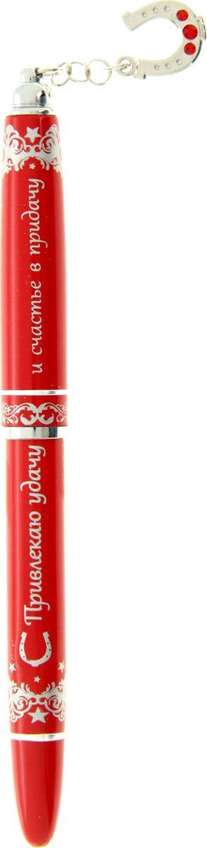 Ручка шариковая Привлекаю удачу цвет чернил синий799356Хотите преподнести не только красивый, но и полезный подарок? Тогда вам непременно понравится шариковая ручка Привлекаю удачу - оригинальная и удобная, она станет прекрасным дополнением женской сумочки, ежедневника или блокнота. Яркой особенностью изделия является очаровательный брелок на колпачке и нежные пожелания, выгравированные на ручке. Любая девушка будет в восторге от такого неповторимого сувенира!
