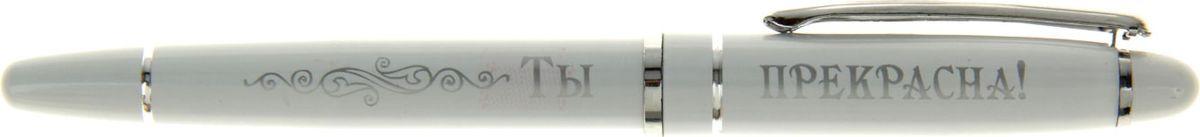 Ручка капиллярная Ты прекрасна синяя828626В современном темпе жизни без ручки никуда, и одними из важных критериев при ее выборе становятся внешний вид и практичность, ведь это не только письменная принадлежность, но и стильный аксессуар. Ручка капиллярная Ты прекрасна в подарочной упаковке объединила в себе классическую форму и оригинальный дизайн, а именно лаконичное сочетание белого и серебряного цвета с изысканной гравировкой. Капиллярный тип стержня отличается не только структурой, но и удобством скольжения по бумаге при письме. Очаровательная коробочка с красочным цветочным принтом закрывается на скрытую магнитную кнопочку. Такой подарок понравится любой девушке!