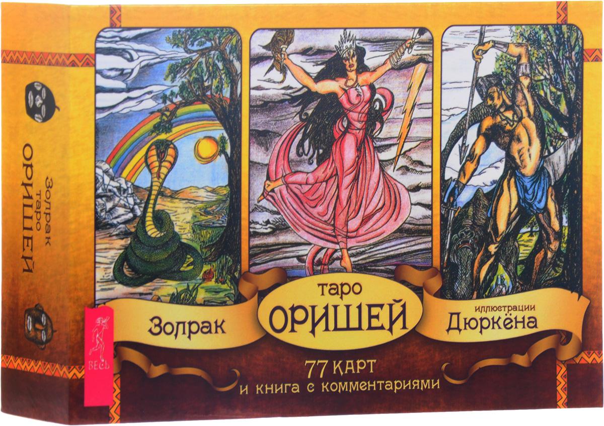 9785944394378 - Таро Оришей (+ колода из 77 карт) - Книга