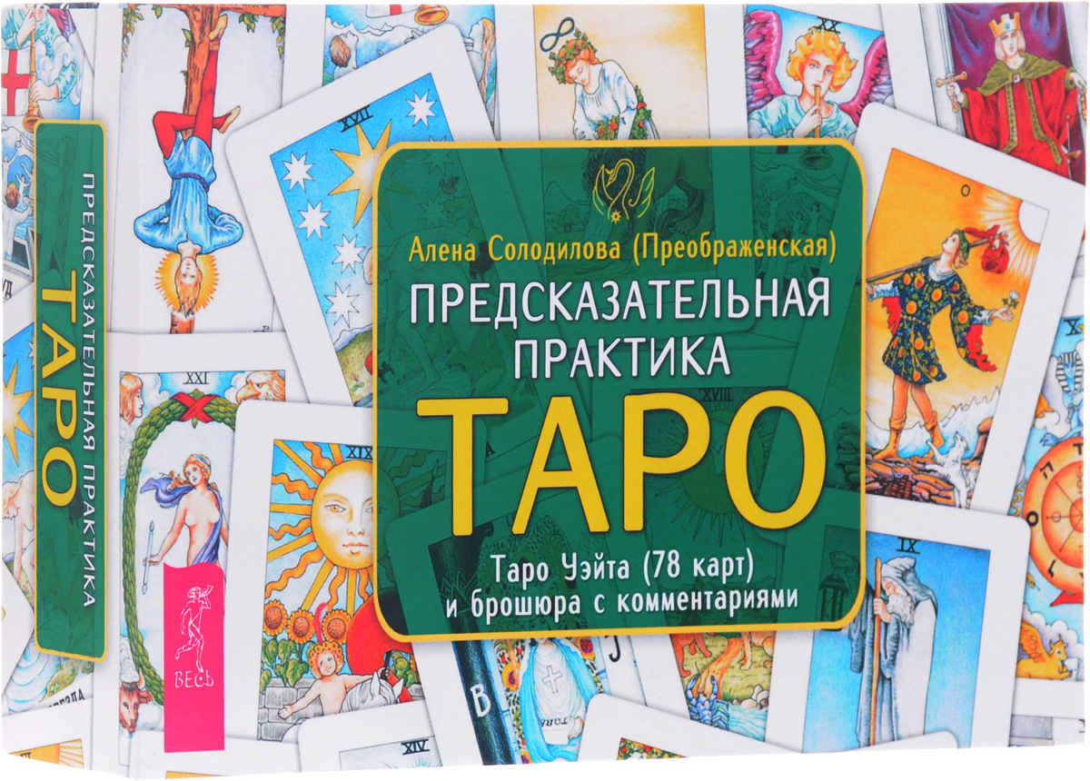 9785944394385 - Предсказательная практика Таро (+ набор из 78 карт) - Книга