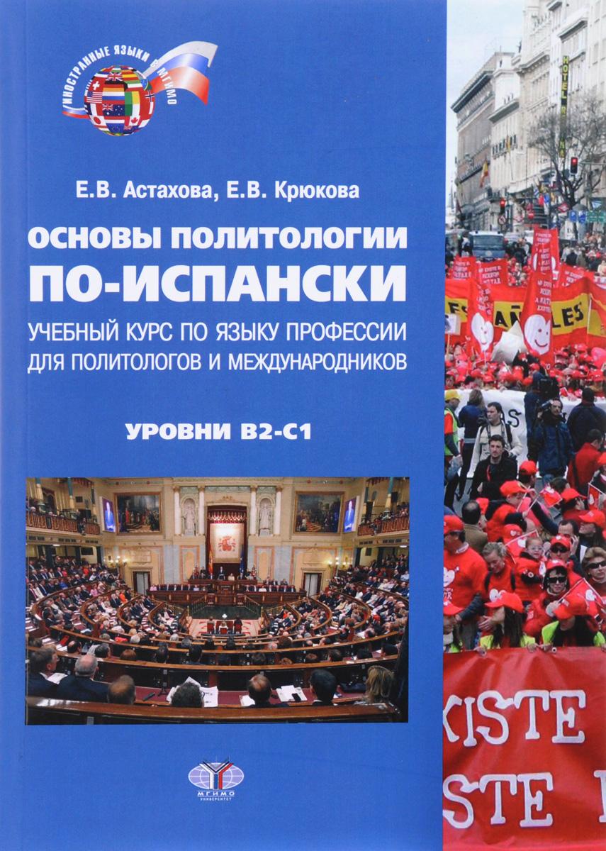 Основы политологии по-испански. Уровни B2-C1. Учебник