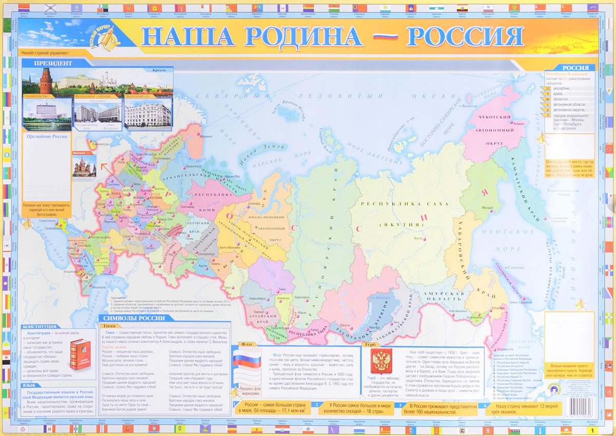Наша родина – Россия. Плакат
