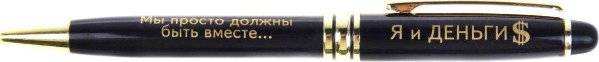 Ручка шариковая Я и деньги синяя865794Считаете, что подарок должен быть не только красивым, но и полезным? Ручка с уникальным дизайном – именно такой аксессуар. Она станет незаменимым помощником в работе и личной жизни, а ее стильный внешний вид будет дарить особое удовольствие при каждом использовании. Шариковая ручка выполнена в черном металлическом лакированном корпусе. Эксклюзивный дизайн ручки дополняют блестящие золотистые детали и оригинальная надпись. Подача стержня осуществляется посредством механизма поворотного действия. Такой подарок отлично подойдет для поздравления коллеги, делового партнера друга или близкого вам человека, наверняка принесет ему успех и финансовое благополучие.