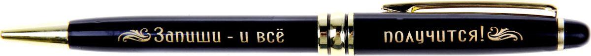 Ручка шариковая Запиши и все получится цвет чернил синий865802Ручка шариковая Запиши и все получится станет незаменимым помощником в работе. Шариковая ручка выполнена в черном металлическом лакированном корпусе. Эксклюзивный дизайн ручки дополняют блестящие золотистые детали и оригинальная надпись. Подача стержня осуществляется посредством механизма поворотного действия. Такой подарок отлично подойдет для поздравления коллеги, делового партнера друга или близкого вам человека, наверняка принесет ему успех и финансовое благополучие.