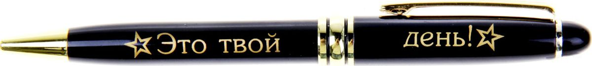 Ручка шариковая Это твой день синяя865819Считаете, что подарок должен быть не только красивым, но и полезным? Ручка с уникальным дизайном – именно такой аксессуар. Она станет незаменимым помощником в работе и личной жизни, а ее стильный внешний вид будет дарить особое удовольствие при каждом использовании. Шариковая ручка выполнена в черном металлическом лакированном корпусе. Эксклюзивный дизайн ручки дополняют блестящие золотистые детали и оригинальная надпись. Подача стержня осуществляется посредством механизма поворотного действия. Такой подарок отлично подойдет для поздравления коллеги, делового партнера друга или близкого вам человека, наверняка принесет ему успех и финансовое благополучие.