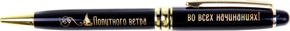 Ручка шариковая Попутного ветра во всех начинаниях синяя865822Считаете, что подарок для прекрасной женщины должен быть не только красивым, но и полезным? Ручка Попутного ветра во всех начинаниях с уникальным дизайном – именно такой аксессуар. Она станет незаменимым помощником в работе и личной жизни, а ее стильный внешний вид будет дарить особое удовольствие при каждом использовании. Шариковая ручка выполнена в элегантном металлическом лакированном корпусе. Эксклюзивный дизайн дополняют блестящие золотистые детали и оригинальная надпись. Подача стержня осуществляется посредством механизма поворотного действия. Изысканная красота для прекрасной обладательницы!Такой подарок отлично подойдет для подруги, коллеги или близкого вам человека, будет ежедневно напоминать о вас, вызывая только самые позитивные чувства. Поздравляйте красиво!