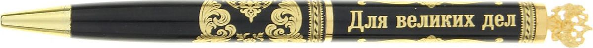 Ручка шариковая Для великих дел синяя 867758867758Стильная мелочь для идеального образа Хотите преподнести не только красивый, но и полезный подарок? Тогда вам непременно понравится наша эксклюзивная разработка — !Оригинальный и удобный аксессуар станет прекрасным украшением рабочего места. Фигурный наконечник и оригинальная надпись, выгравированная на ручке — то, что делает сувенир особенным. Такая ручка будет приятным подарком другу или коллеге!