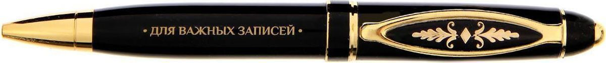 Ручка шариковая С уважением и благодарностью цвет корпуса черный синяя1502027Практичный и очень красивый презент. Он станет незаменимым помощником в делах, а оригинальный дизайн и надпись будет вдохновлять своего обладателя. Ручка упакована в изящный футляр, который подчеркивает значимость и элегантность аксессуара. Преимущества:футляр из искусственной кожи с тиснением золотистый фольгой оригинальная надпись индивидуальный дизайн. Такой аксессуар станет отличным подарком для друга, коллеги или близкого человека.
