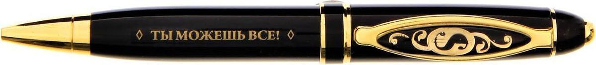 Ручка шариковая Успехов во всем цвет корпуса черный синяя1502030Практичный и очень красивый презент. Он станет незаменимым помощником в делах, а оригинальный дизайн и надпись будет вдохновлять своего обладателя. Ручка упакована в изящный футляр, который подчеркивает значимость и элегантность аксессуара. Преимущества:футляр из искусственной кожи с тиснением золотистый фольгой оригинальная надпись индивидуальный дизайн. Такой аксессуар станет отличным подарком для друга, коллеги или близкого человека.