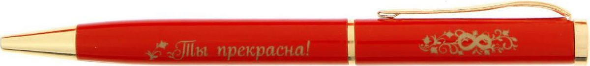 Ручка шариковая С 8 Марта синяя 15027531502753Практичный и красивый сувенир. Он станет незаменимым помощником в делах, а оригинальный дизайн и надпись будут радовать своего обладателя и поднимать настроение каждый день. Ручка упакована в бархатный мешочек с пожеланием, поэтому вам не придется ломать голову над поисками упаковки. Преимущества:подарочная упаковка оригинальная надпись индивидуальный дизайн ручки. Такой аксессуар станет отличным подарком для друга, коллеги или близкого человека.