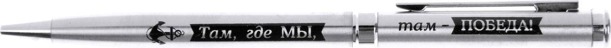 Ручка шариковая Там где мы там - победа синяя896776Одним из обязательных аксессуаров лаконичного образа любого мужчины является стильная ручка. - это находка для тех, кто хочет преподнести не только красивый, но и функциональный подарок. Уникальный дизайн изделия, сочетающий в себе прочную металлическую основу и оригинальную поистине мужскую гравировку, делает его эффектным дополнением любого костюма или сумки. Ручка прикреплена к небольшой открытке в виде погона с пожеланиями на обратной стороне.