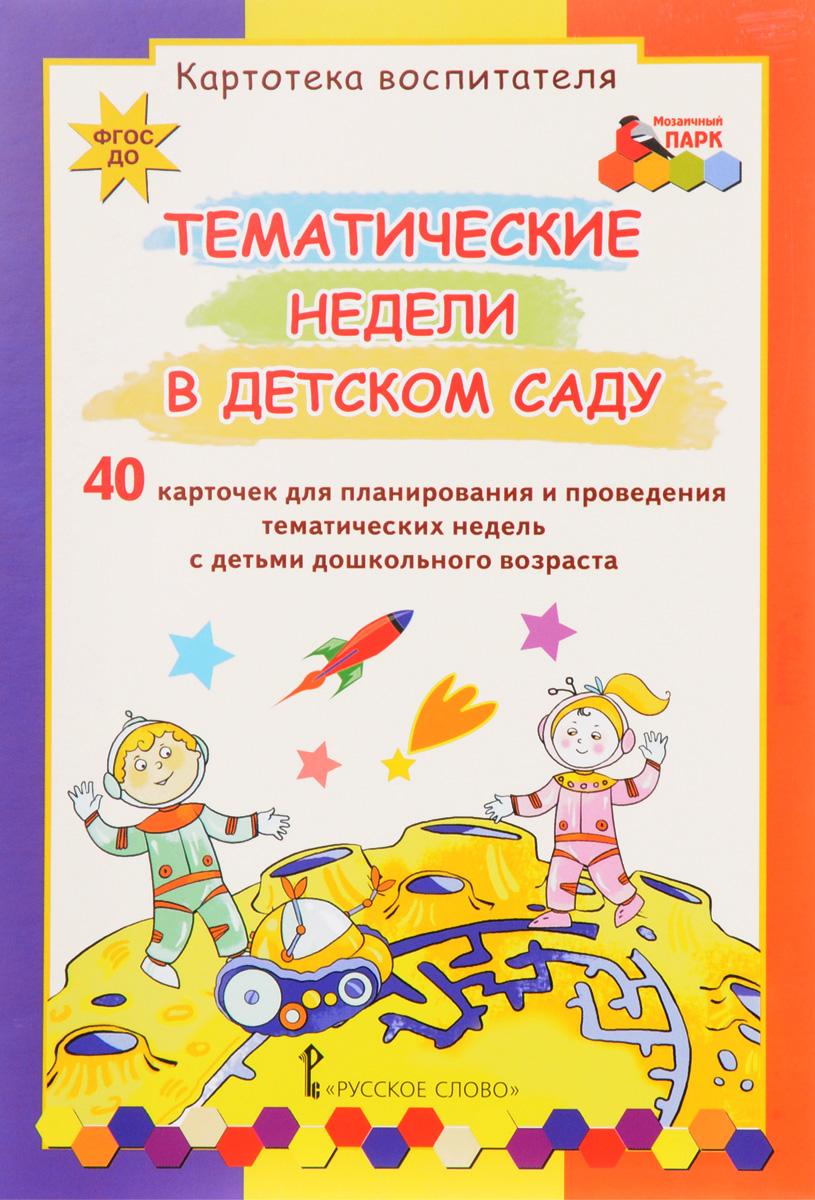 К. Ю. Белая Картотека воспитателя. Тематические недели в детском саду (набор из 40 карточек) тематические недели в детском саду картотека воспитател 40 карточек фгос до