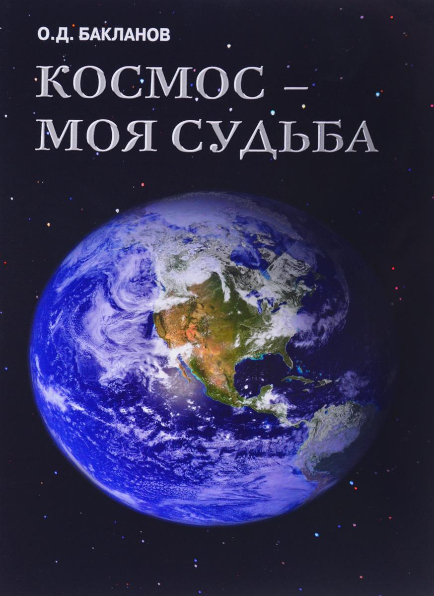 О. Д. Бакланов Космос-моя судьба. Записки и воспоминания. Том 3