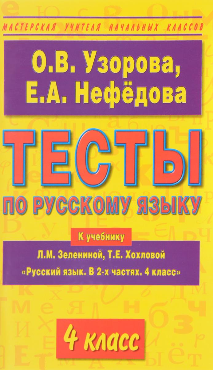 Русский язык. 4 класс. Тесты к учебнику Л. М. Зелениной, Т. Е. Хохловой