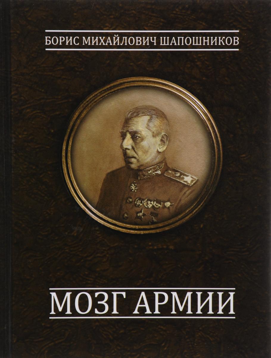 Борис Михайлович Шапошников Мозг армии