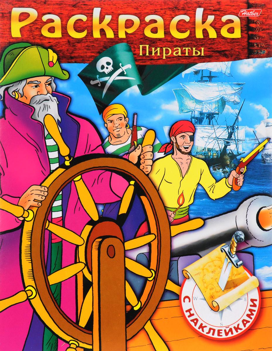 Пираты. Раскраска с наклейками
