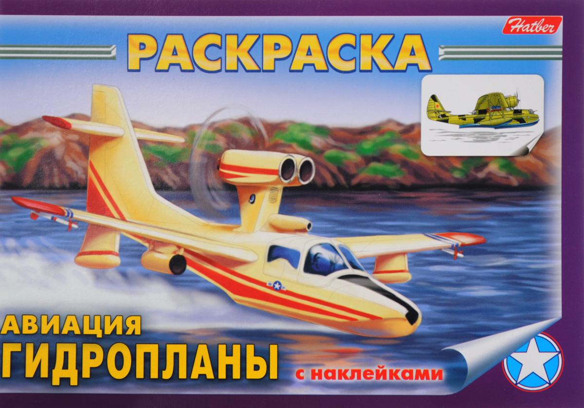 Авиация-гидропланы. Раскраска (+ наклейки)