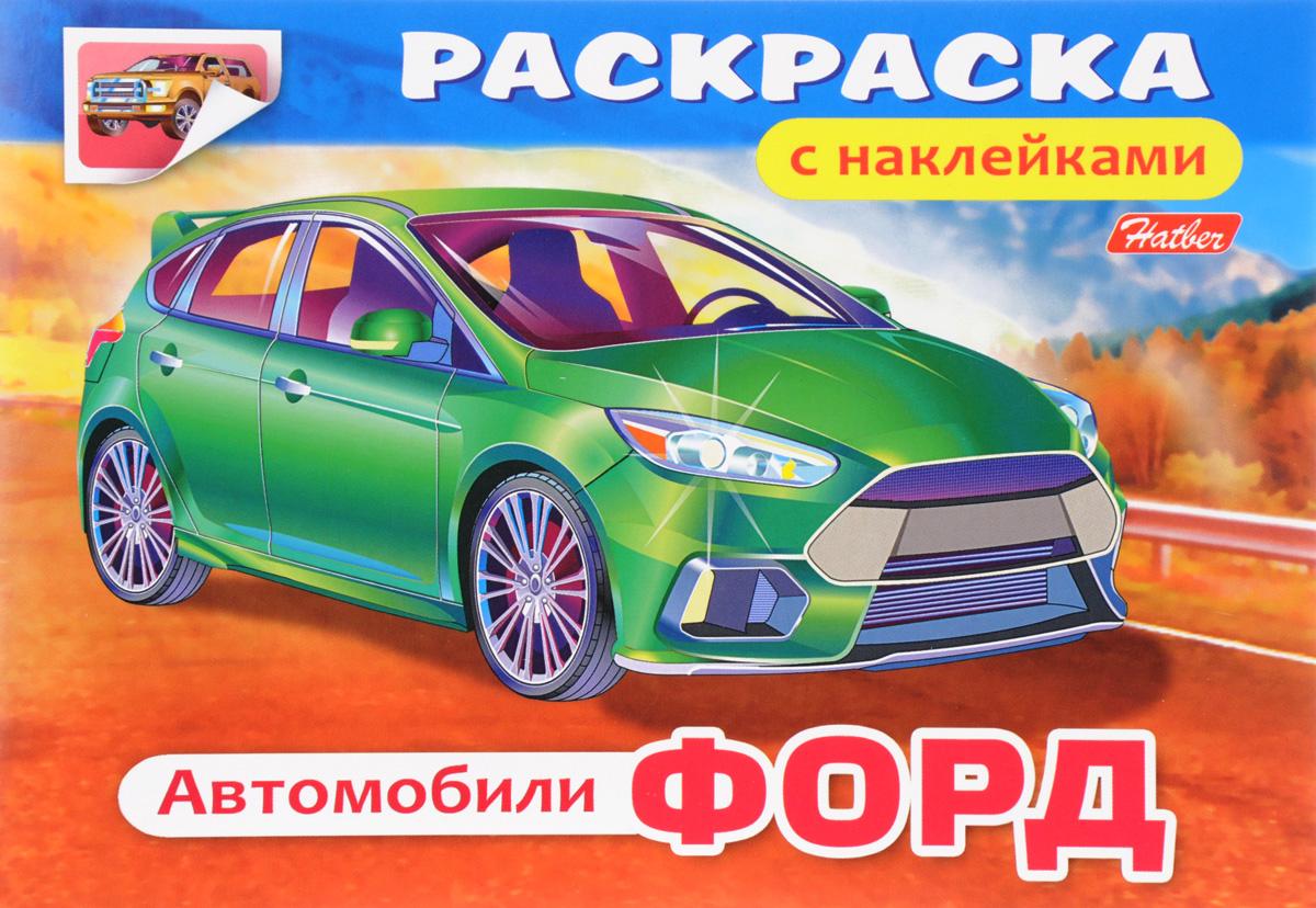 Автомобили Форд. Раскраска (+ наклейки) экскаватор раскраска наклейки
