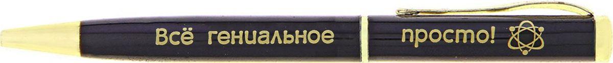 Ручка шариковая Все гениальное просто114297При современном темпе жизни без ручки никуда, и одним из важных критериев при ее выборе является внешний вид и механизм, ведь это не только письменная принадлежность, но и стильный аксессуар. А также ручка - это отличный подарок. Ручка станет прекрасным сувениром по любому поводу как мужчине, так и женщине, а также идеально дополнит образ своего обладателя.