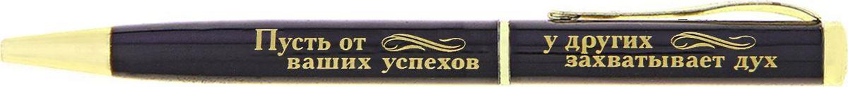 Ручка шариковая Ваши успехи синяя114303Маленькие знаки внимания тоже могут быть изысканными и функциональными. Так, наша уникальная разработка объединила в себе классическую форму и оригинальный дизайн. Она выполнена в лаконичном черно-золотом цвете, с эффектной гравировкой. Благодаря поворотному механизму вы никогда не поставите чернильное пятно на одежде и будете на высоте. Ручка станет отличным сувениром по поводу и без.